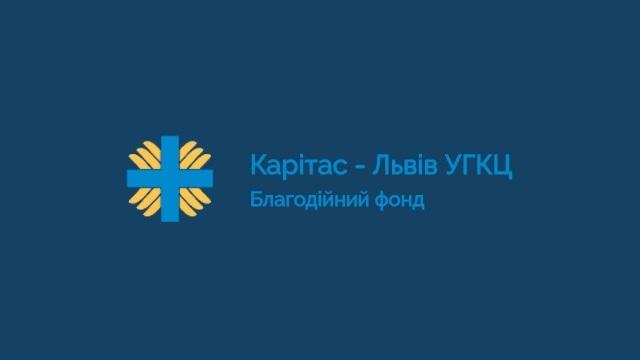 ТОП 10 УГКЦ – Благодійний фонд «Карітас-Львів УГКЦ»