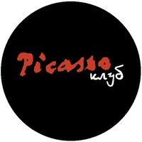 Дискотека в «Пікассо»