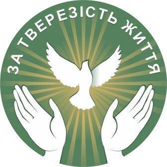 Рух «За тверезість життя»: якщо ти шукаєш руку допомоги