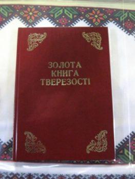 Підсумки духовно-профілактичних місій тверезості серед молоді на Львівщині