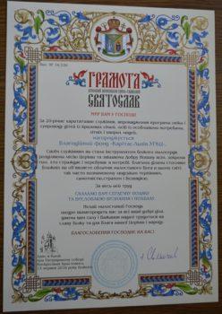 БФ «Карітас – Львів УГКЦ» нагороджений Патріаршою грамотою