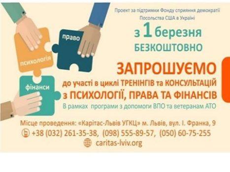 Запрошуємо на безкоштовні тренінги та консультації!