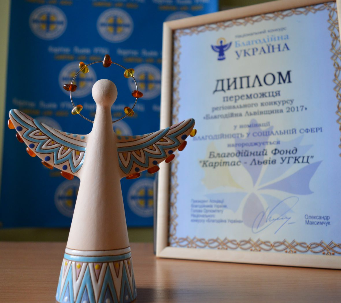 Карітас Львова – переможець конкурсу «Благодійна Львівщина»