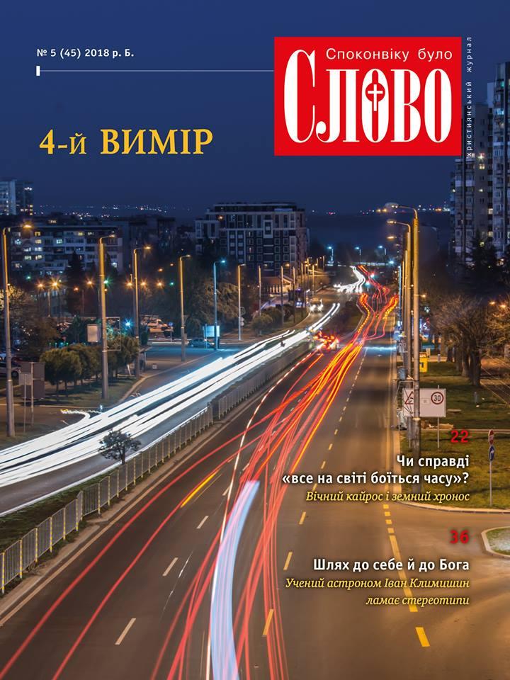 """Редакція журналу """"Слово"""" у новому випуску запрошує зануритись у 4-й вимір – час"""