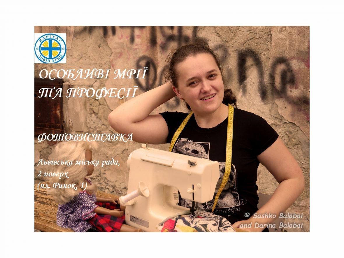 """Запрошуємо на фотовиставку """"Особливі мрії та професії""""у Львівську міську раду!"""