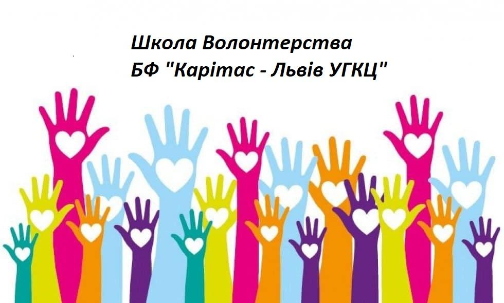 """Запрошуємо у """"Школу волонтерства""""!"""