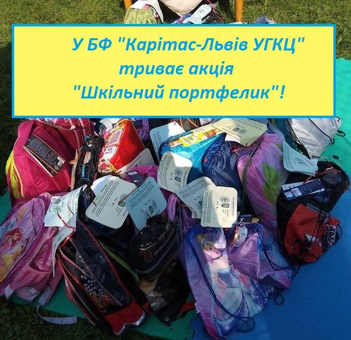 """У Карітасі Львова триває акція """"Шкільний портфелик""""!"""