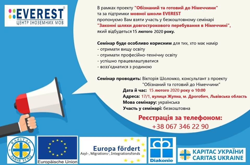 Запрошуємо на безкоштовний семінар «Законні шляхи довгострокового перебування в Німеччині»