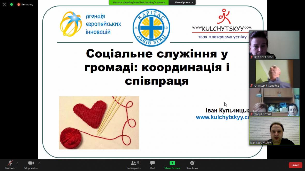 Відбувся вебінар з активізації соціального служіння у громаді: координація і співпраця